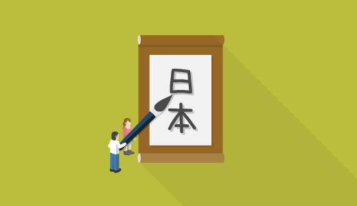 日本の雰囲気を表現したい場合に!CSSで文字を縦書きにしてみる