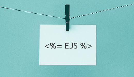 【EJS】<%= %>と<%- %>の違いを解説してみた
